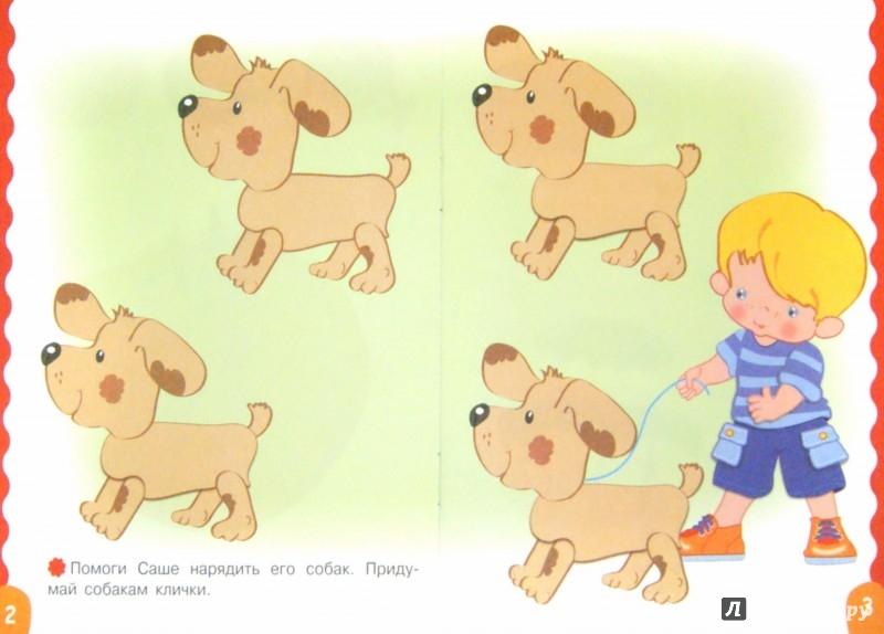 Иллюстрация 1 из 37 для Развивающая книжка с наклейками. Развиваем фантазию - Л. Маврина | Лабиринт - книги. Источник: Лабиринт