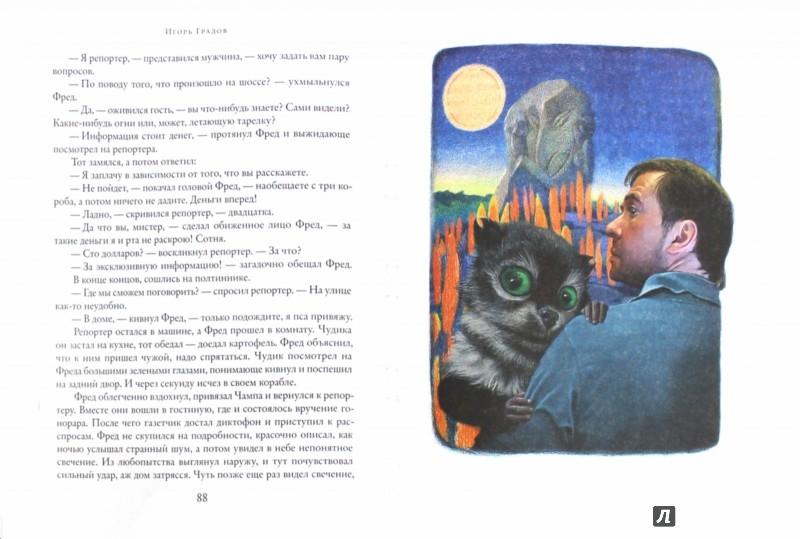 Иллюстрация 1 из 27 для Звездный кот - Градов, Бычкова, Габдулганиева | Лабиринт - книги. Источник: Лабиринт