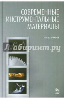 Современные инструментальные материалы. Учебник машины и оборудование машиностроительных предприятий