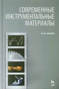 Современные инструментальные материалы. Учебник
