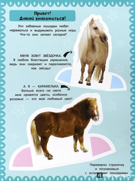Иллюстрация 1 из 7 для Пушистые модники. Нарядные лошадки | Лабиринт - книги. Источник: Лабиринт