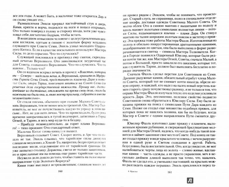 Иллюстрация 1 из 7 для Легенда о свободе. Крылья - Анна Виор | Лабиринт - книги. Источник: Лабиринт