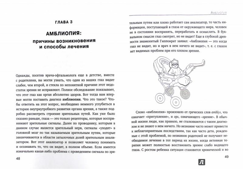 Иллюстрация 1 из 9 для Метод восстановления зрения Марины Ильинской. Рекомендации по улучшению зрения - Марина Ильинская | Лабиринт - книги. Источник: Лабиринт
