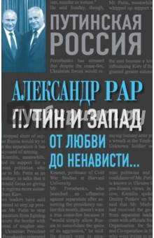 Путин и Запад. От любви до ненависти