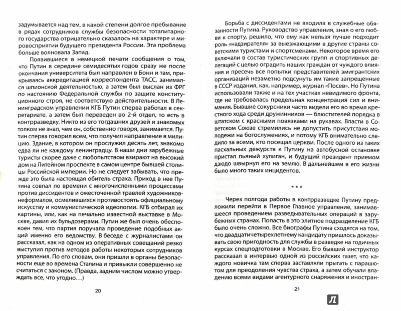 Иллюстрация 1 из 8 для Путин и Запад. От любви до ненависти - Александр Рар | Лабиринт - книги. Источник: Лабиринт