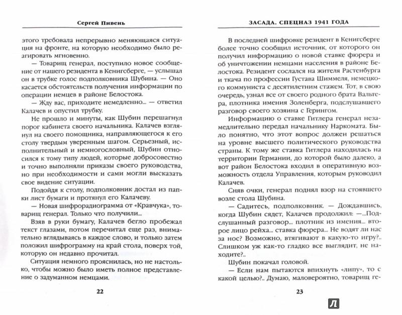 Иллюстрация 1 из 16 для Засада. Спецназ 1941 года - Сергей Пивень | Лабиринт - книги. Источник: Лабиринт