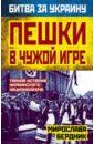Бердник Мирослава Пешки в чужой игре. Тайная история украинского национализма