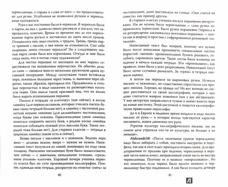 Иллюстрация 1 из 13 для Советское детство - Федор Раззаков | Лабиринт - книги. Источник: Лабиринт