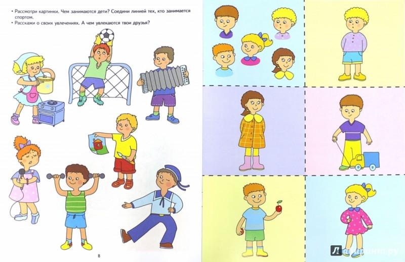 Иллюстрация 1 из 5 для Мои друзья. Развивающие задания и игра для детей 4-5 лет. ФГОС - Анна Ковалева | Лабиринт - книги. Источник: Лабиринт