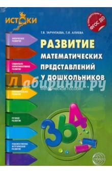 Развитие математических представлений у дошкольников. Методическое пособие. ФГОС ДО