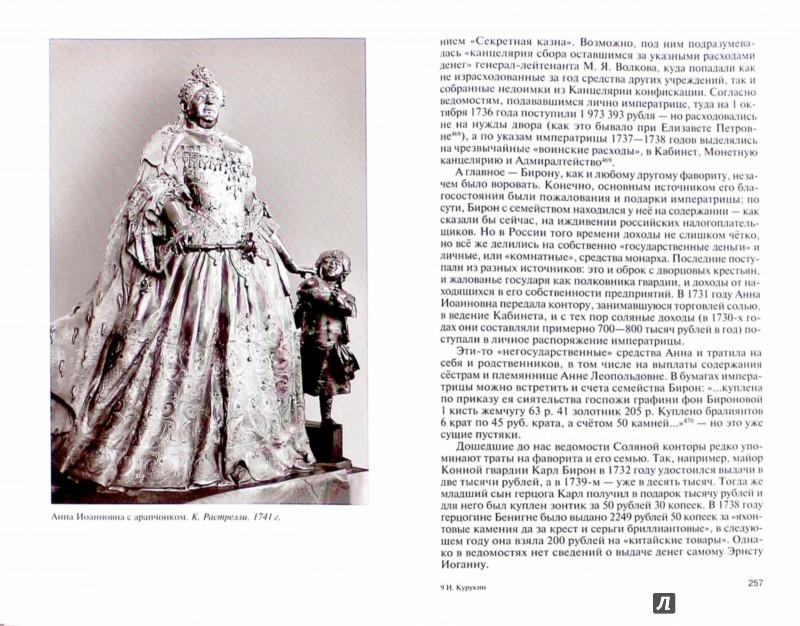 Иллюстрация 1 из 29 для Анна Иоанновна - Игорь Курукин | Лабиринт - книги. Источник: Лабиринт