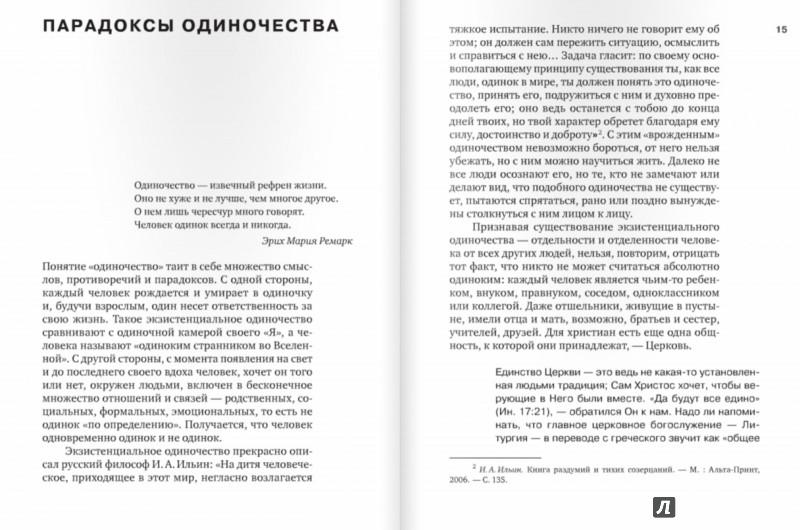 Иллюстрация 1 из 28 для Одиночество - Ольга Красникова | Лабиринт - книги. Источник: Лабиринт