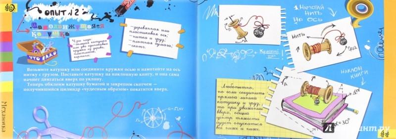 Иллюстрация 1 из 11 для Практическая наука. Удивительные опыты и эксперименты в домашних условиях - Олег Фейгин | Лабиринт - книги. Источник: Лабиринт