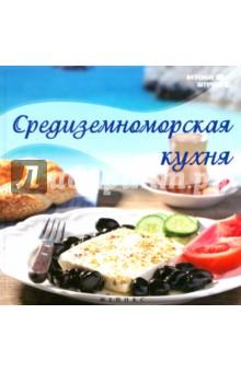 Средиземноморская кухня кухня эльба цена где купить