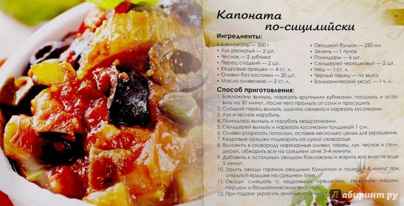 Иллюстрация 1 из 25 для Средиземноморская кухня - Анна Данелия | Лабиринт - книги. Источник: Лабиринт