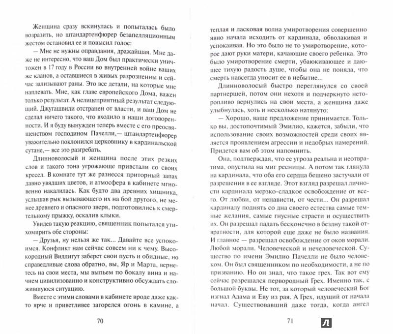 Иллюстрация 1 из 6 для Заговор черных генералов - Вадим Хлыстов | Лабиринт - книги. Источник: Лабиринт