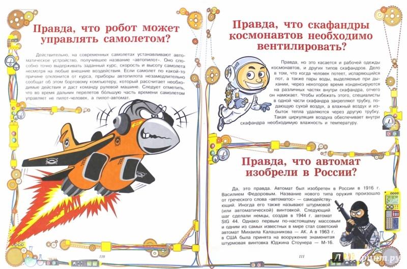 Иллюстрация 1 из 29 для Неужели так бывает - Андрей Мерников | Лабиринт - книги. Источник: Лабиринт