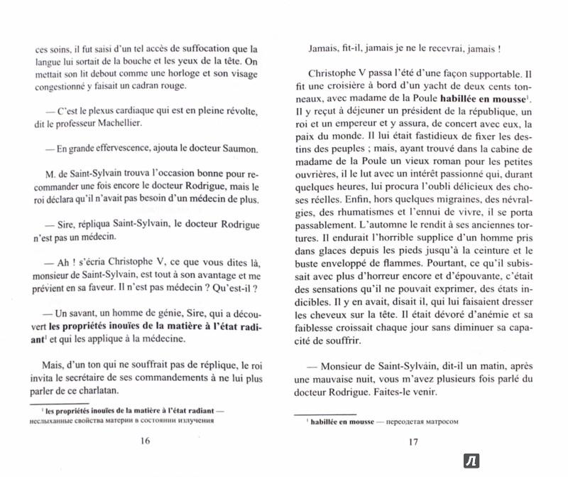 Иллюстрация 1 из 35 для Французский с улыбкой. Рубашка - Анатоль Франс | Лабиринт - книги. Источник: Лабиринт