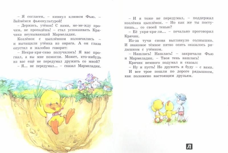 Иллюстрация 1 из 19 для Солнышко на память - Михаил Пляцковский | Лабиринт - книги. Источник: Лабиринт
