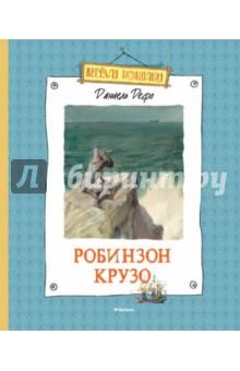 Жизнь и удивительные приключения морехода Робинзона Крузо