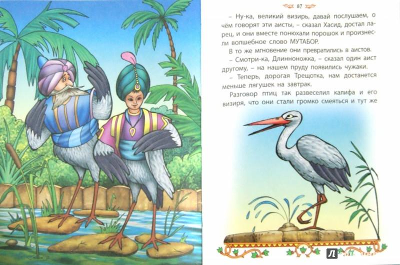 Иллюстрация 1 из 7 для Старые добрые сказки - Перро, Гауф, Гримм, Андерсен | Лабиринт - книги. Источник: Лабиринт