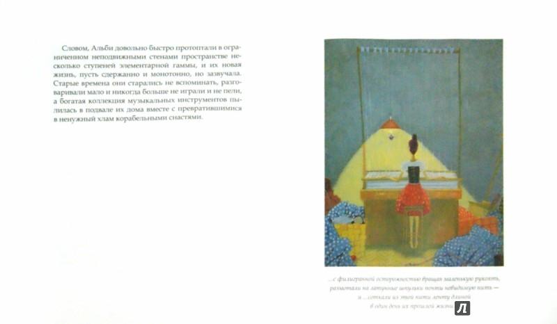 Иллюстрация 1 из 21 для Сон. Cantus Firmus - Ася Лавруша | Лабиринт - книги. Источник: Лабиринт