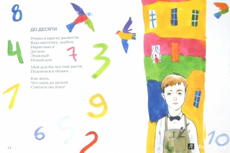 Иллюстрация 1 из 37 для Я видел директора в тапках - Сергей Махотин | Лабиринт - книги. Источник: Лабиринт