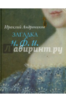 Купить Загадка Н. Ф. И., ДЕТГИЗ, Культура и искусство