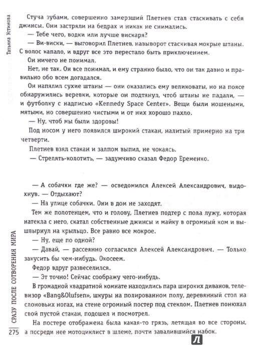 Иллюстрация 1 из 9 для Сразу после сотворения мира - Татьяна Устинова | Лабиринт - книги. Источник: Лабиринт
