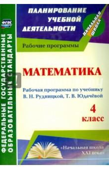 Математика. 4 класс. Рабочая программа к учебнику В.Н.Рудницкой, Т.В. Юдачевой. ФГОС