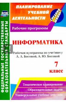 Информатика. 7 класс: рабочая программа по учебнику Л. Л. Босовой, А. Ю. Босовой. ФГОС