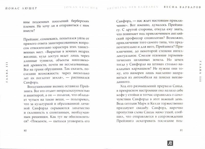 Иллюстрация 1 из 7 для Весна варваров - Йонас Люшер | Лабиринт - книги. Источник: Лабиринт