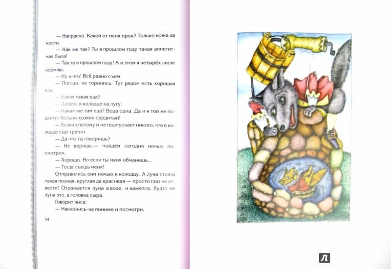 Иллюстрация 1 из 49 для Волшебные сказки Испании   Лабиринт - книги. Источник: Лабиринт