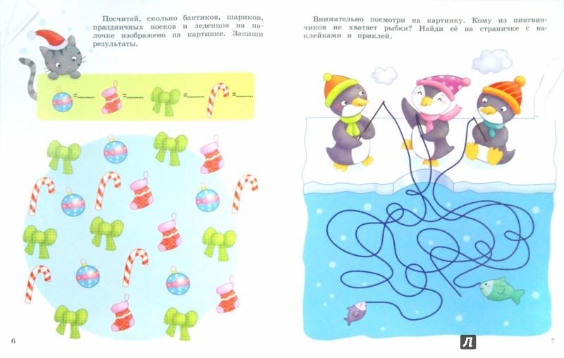 Иллюстрация 1 из 19 для Светящиеся наклейки. Чудеса под Новый год | Лабиринт - книги. Источник: Лабиринт