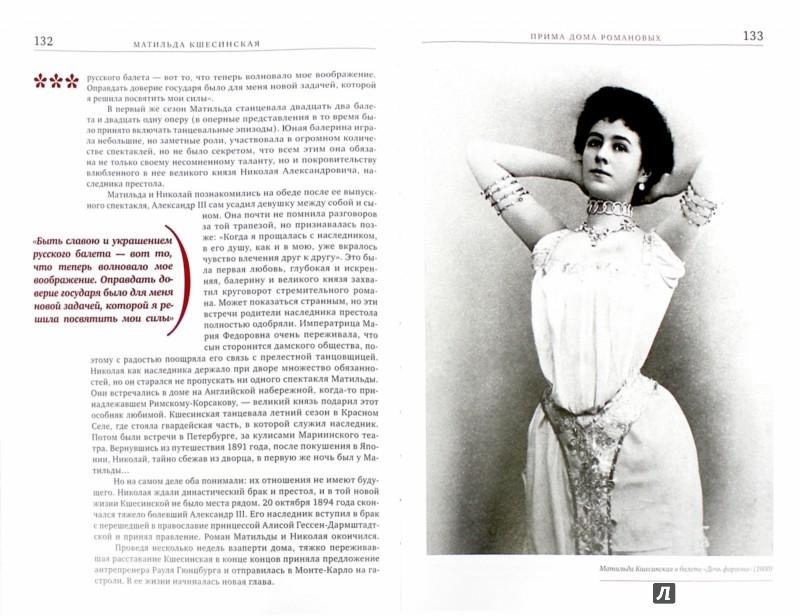 Иллюстрация 1 из 14 для Великие русские женщины   Лабиринт - книги. Источник: Лабиринт