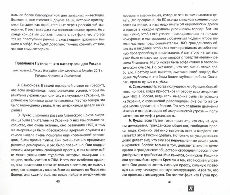 Иллюстрация 1 из 6 для Как Запад проиграл Путину - Эдвард Лукас | Лабиринт - книги. Источник: Лабиринт