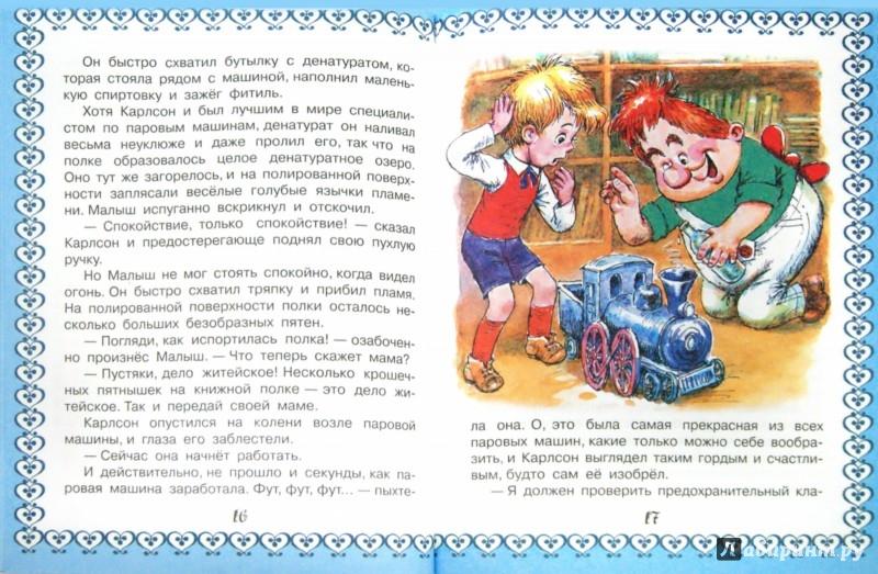 Иллюстрация 1 из 4 для Карлсон, который живет на крыше. Карлсон строит башню - Астрид Линдгрен | Лабиринт - книги. Источник: Лабиринт