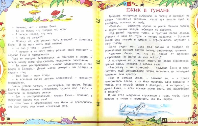 Иллюстрация 1 из 5 для Однажды в сказке - Житков, Козлов, Пермяк, Аверин, Яснецова | Лабиринт - книги. Источник: Лабиринт
