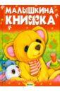 Малышкина книжка, Агинская Елена Николаевна