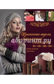 цены на Изысканные модели, связанные спицами в интернет-магазинах