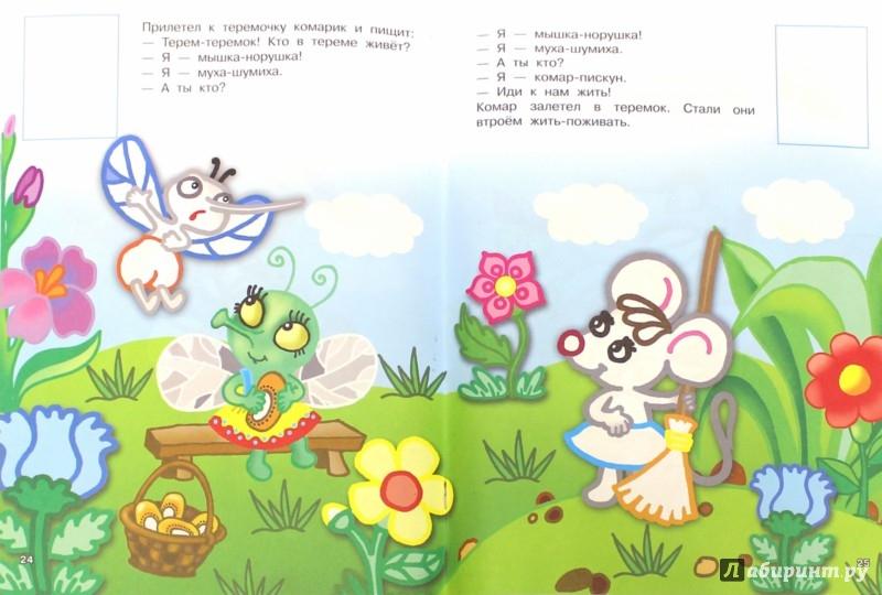 Иллюстрация 1 из 9 для Первая книга сказок с наклейками | Лабиринт - книги. Источник: Лабиринт