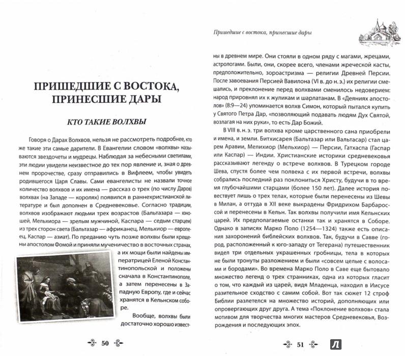 Иллюстрация 1 из 6 для Молитвы и святые, которые Вам обязательно помогут - Лазарева, Середа | Лабиринт - книги. Источник: Лабиринт