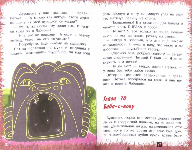 Иллюстрация 1 из 25 для Тирлимпония, или Петька в Стране снов - Елена Смоленская | Лабиринт - книги. Источник: Лабиринт
