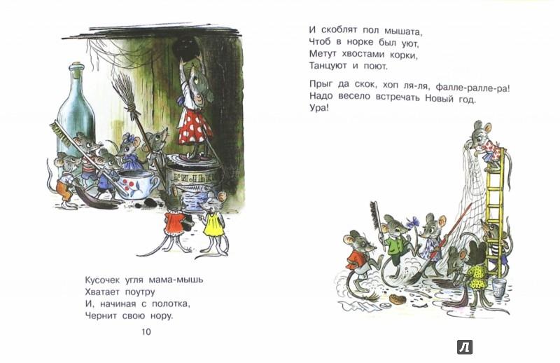 Иллюстрация 1 из 25 для Стихи и сказки к Новому году в рисунках В. Сутеева - Михалков, Прейсн, Сутеев, Мурадян, Стельмах   Лабиринт - книги. Источник: Лабиринт