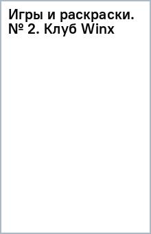 Игры и раскраски. № 2. Клуб Winx