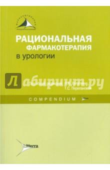 Рациональная фармакотерапия в урологии. Compendium compendium