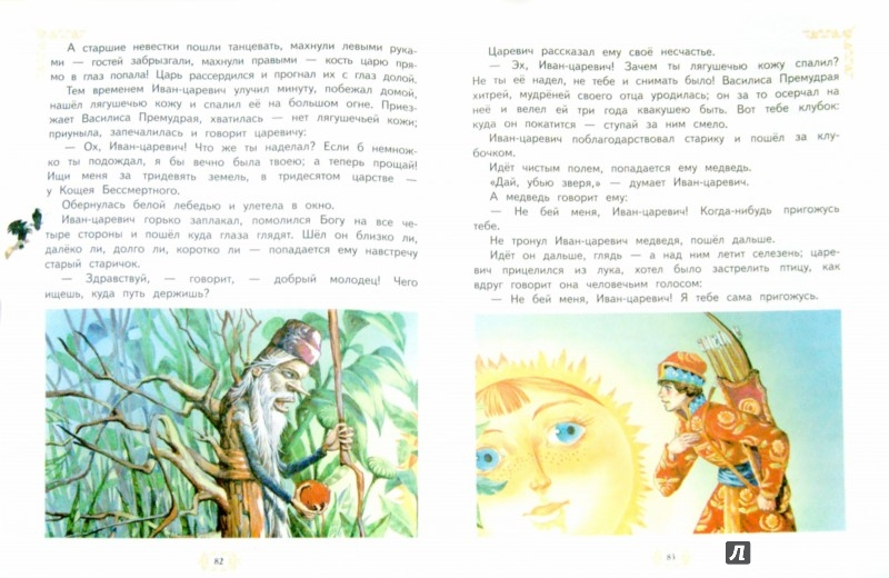 Иллюстрация 1 из 23 для 365 сказок на ночь - Колпакова, Важдаев, Гордлевский | Лабиринт - книги. Источник: Лабиринт
