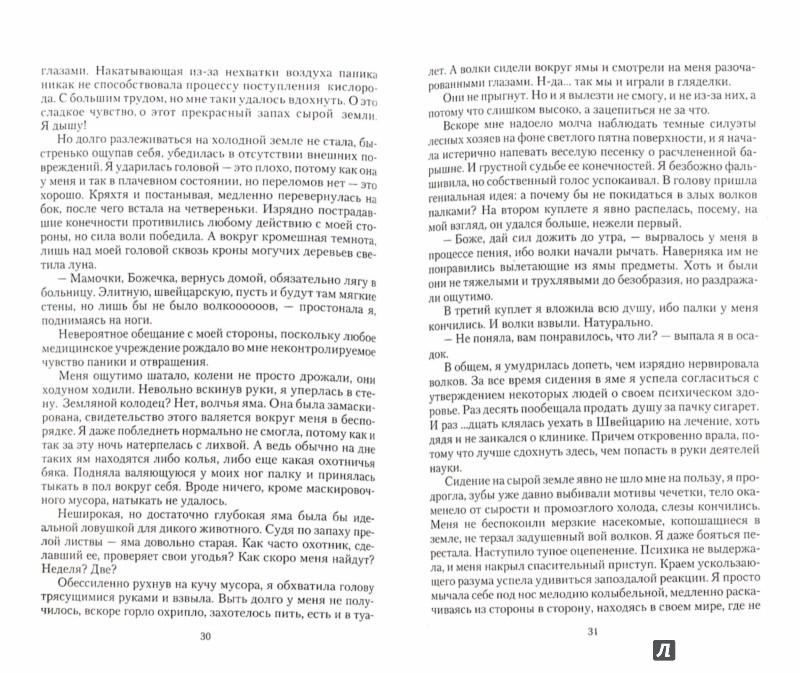 Иллюстрация 1 из 6 для Сказка для волка - Евгения Барбуца | Лабиринт - книги. Источник: Лабиринт