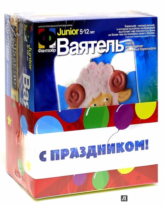 """Иллюстрация 1 из 16 для Набор """"С Праздником"""" №3 (998013)   Лабиринт - игрушки. Источник: Лабиринт"""