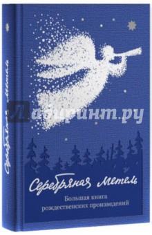 Бродский Иосиф Александрович, Гейне Генрих, Андрее » Серебряная метель. Большая книга рождественских произведений